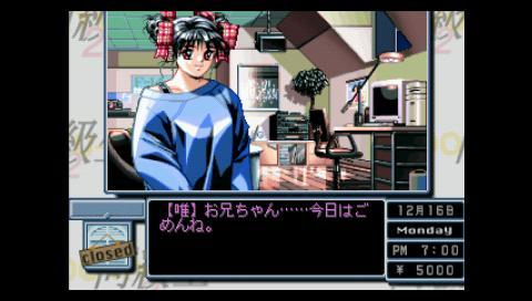 PSPで<b>同級生2</b>を遊びたい:まんぼうの道具箱 別館:So-netブログ